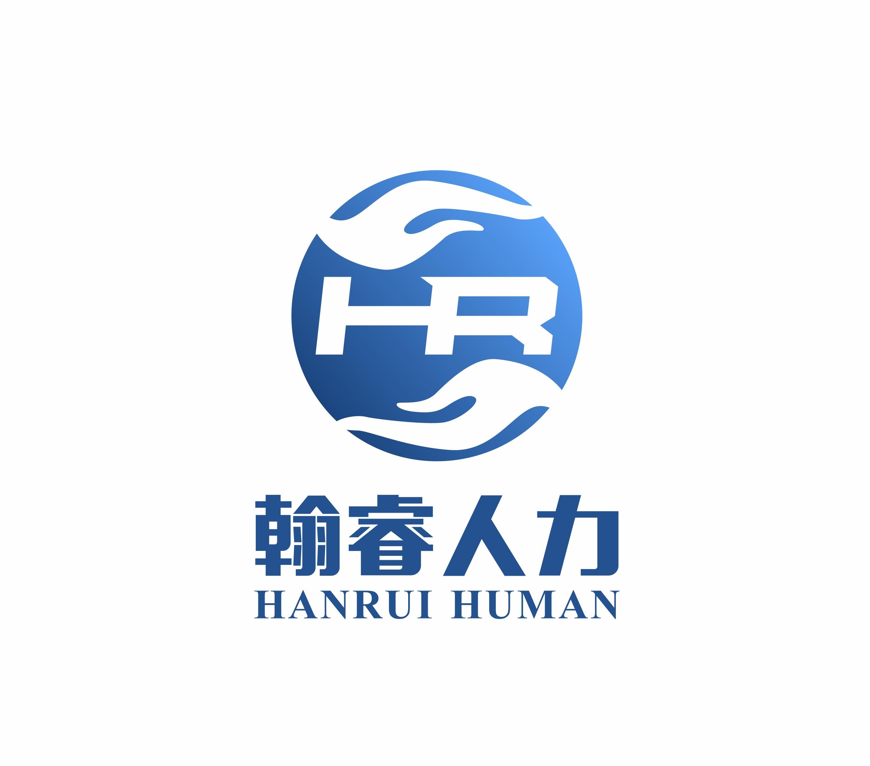 河南翰睿人力资源服务有限公司
